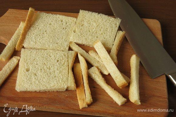 Хлеб тостерный, порезанный. Срезаем с хлеба корочки.