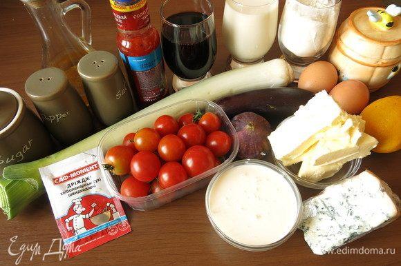 Подготовим продукты. Сметана и яйца комнатной температуры, баклажаны небольшие, инжир спелый, черри твердые.