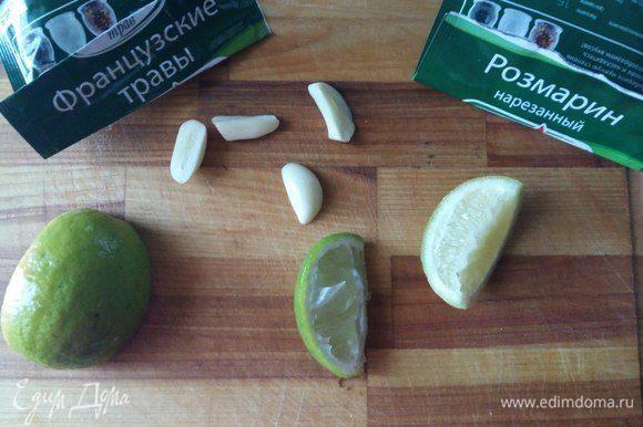 Пока рыбка обжаривается, нарезать дольками лайм (можно лимон — не принципиально), чеснок, подготовить поближе розмарин и французские травы.
