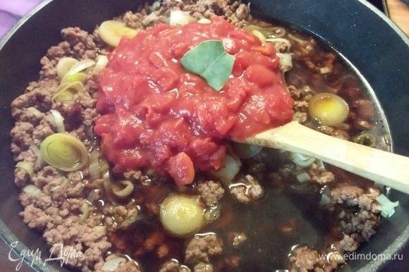 Добавить помидоры и бульон. Добавить свежесваренный кофе и лавровый лист. Довести до кипения, уменьшить огонь и варить 20 минут.