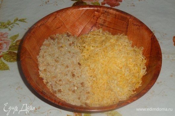 В чашке смешиваем сухари и сыр.