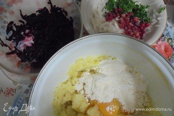 К картофельному пюре добавить яйцо, муку и замесить картофельное тесто. У нас 2 вида начинок: для первой начинки очистить редьку, натереть на крупной терке, добавить нарезанную петрушку и клюкву. Перемешать. Для второй начинки чернослив замочить на несколько минут в кипятке, затем обсушить и нарезать на кусочки. Свеклу натереть, соединить с черносливом. Вторая начинка готова.
