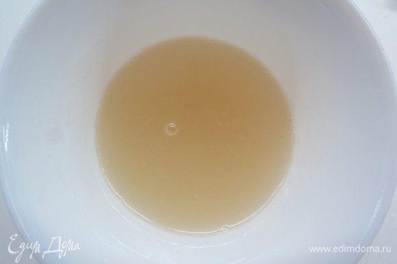 Желатин замочить в холодной воде в соотношении 1:6, затем распустить согласно инструкции на упаковке.