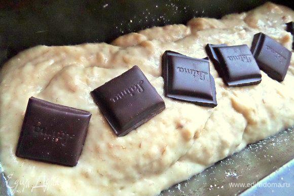 Далее дольки горького шоколада.