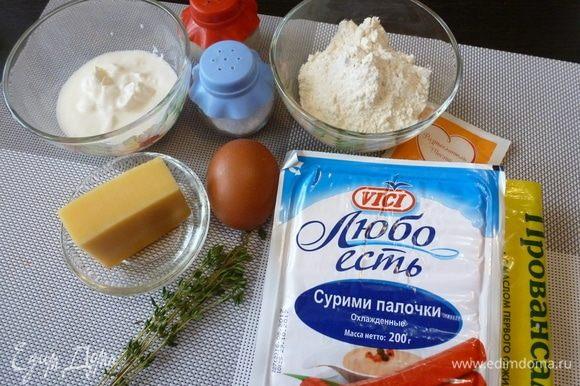 Подготовим продукты для сырного пирога. Я готовила в двух одноразовых формочках для небольших кексов. Можно испечь большой пирог, тогда ингредиентов нужно взять в два раза больше.
