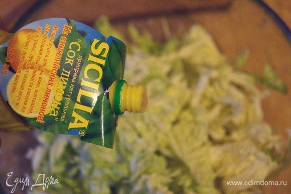 Хорошенько, не жалея, сбрызгиваем нашу капусту лимонным соком ТМ SICILIA. Чтобы капуста пропиталась и приобрела неповторимую кислинку, тщательно мнем ее!