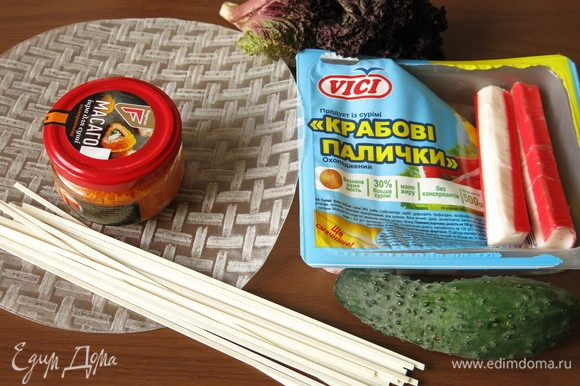 Подготовим продукты: крабовые палочки Vici, лапшу, икру, салат, огурец и рисовую бумагу.