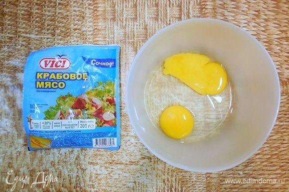 Крабово-сливочную смесь довести до кипения на среднем огне. Пока смесь закипает, необходимо подготовить яйца: 1 яйцо разделить на желток и белок (он нам не понадобится), затем желток и другое целое яйцо поместить в глубокую миску (яйца должны быть комнатной t). Также нужно смазать маслом формы, в которых вы будете выпекать крем-брюле. Еще понадобится небольшой глубокий противень.