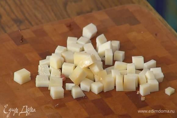 Козий сыр нарезать небольшими кубиками.