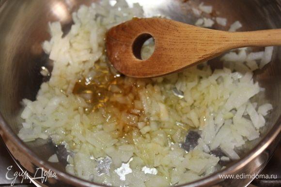 В сотейнике с толстым дном разогреть оливковое масло, всыпать мелко нарезанный лук, положить половину столовой ложки меда, перемешать, накрыть крышкой, оставить карамелизоваться на медленном огне 3 минуты.
