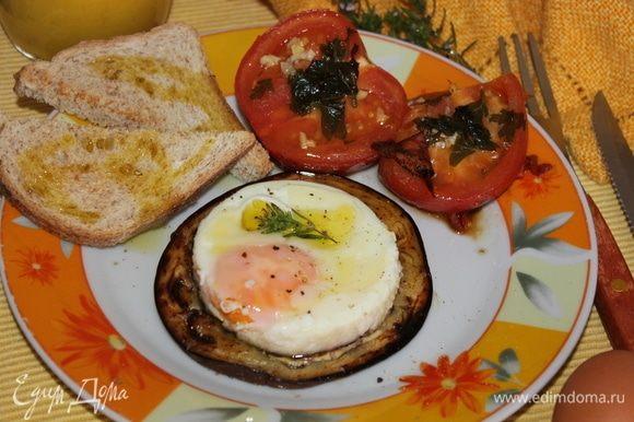 По готовности яйца до той твердости, которая вам по душе, аккуратно его отделяем ножом от формы. Убираем форму, сервируем на блюдо яичницу-глазунью на баклажане, сбрызнем маслом, посыпаем свежемолотым перцем.