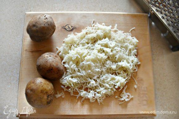 Картофель тщательно промойте и отварите «в мундире». Почистите и натрите на мелкой терке.