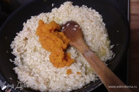 Когда рис будет готов (процесс продолжается примерно около 25 минут, рис не должен развариться и превратиться в кашу, а иметь в серединке плотноватую консистенцию), добавить приблизительно 4 ст. л. тыквенного пюре.