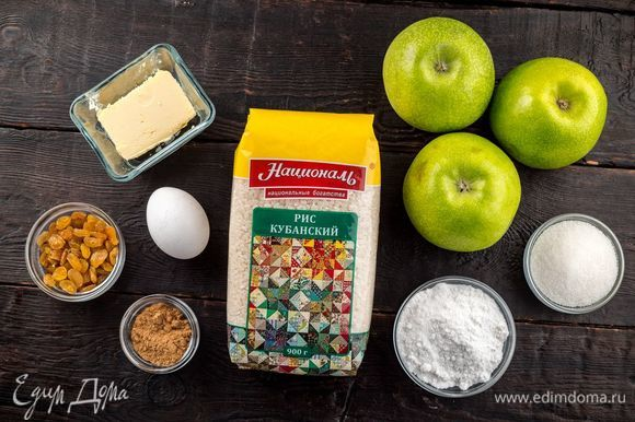 Для приготовления ароматных запеченных яблок нам понадобятся следующие ингредиенты.
