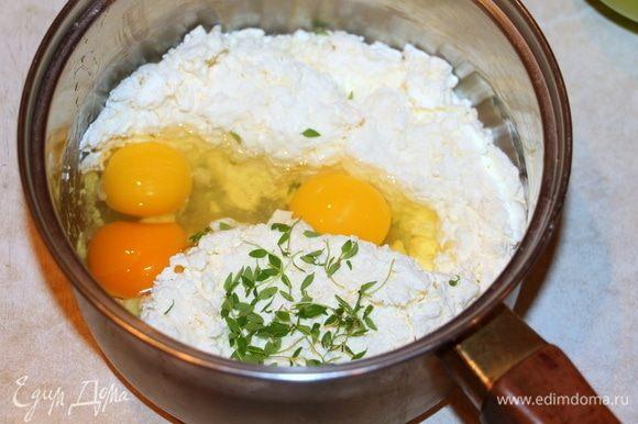 Для чизкейка смешать творожный сыр, рикотту, чесночный порошок, тимьян и яйца.