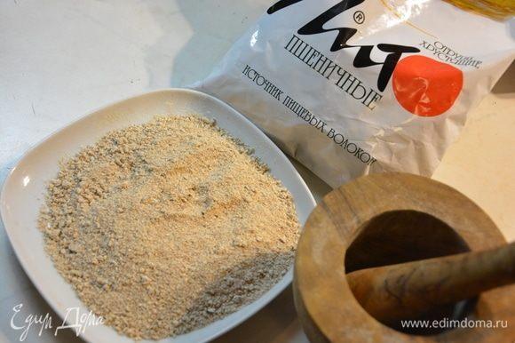 Пшеничные отруби ТМ «Лито» измельчить.