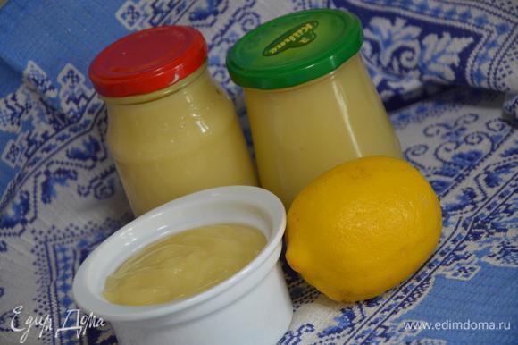 Крем накрыть пищевой пленкой прямо впритык, а не к краю посуды. Охладить, перелить в баночки и убрать в холодильник. После остывания и пребывания в холодильнике крем становиться очень густой текстуры. Все, можно взять круассаны или какую-нибудь сдобу и пить чай!