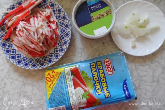 Отварить яйца 7-9 мин. Нарезать крабовые палочки крупной соломкой. Лук нарезать тонкими полукольцами.