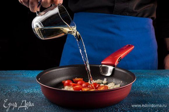 Далее добавьте в сковороду помидоры черри, вино и готовьте еще 3 минуты.