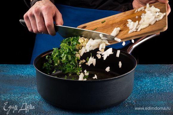 Половину сливочного масла растопить в сковороде, выложить измельченный лук и чеснок, измельченную петрушку. Все перемешать и прогреть в течение 3 минут.