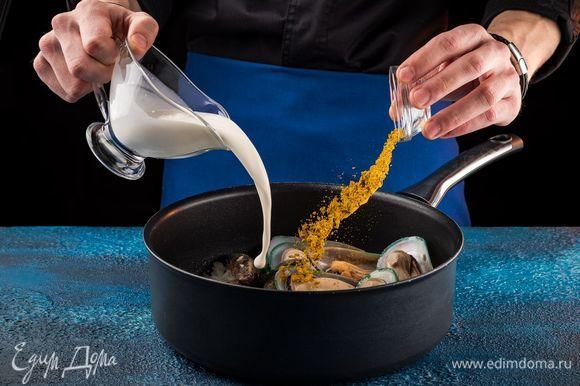 Влить к мидиям в сковороду сливки, добавить карри и вторую порцию сливочного масла. Все перемешать и посолить по вкусу.