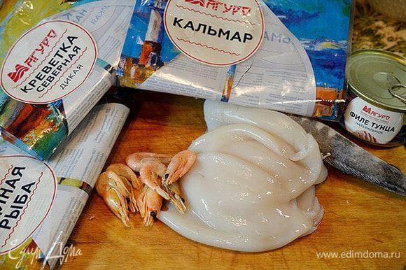 Подготовим рыбу, кальмар, креветки. тунец. В рыбных блюдах я всегда использую продукцию ТМ «Магуро». Продукция ТМ «Магуро» заморожена методом шоковой заморозки, практически не содержит льда и обладает высокими вкусовыми качествами.