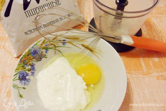 В отдельной миске смешать кефир с куриным яйцом.