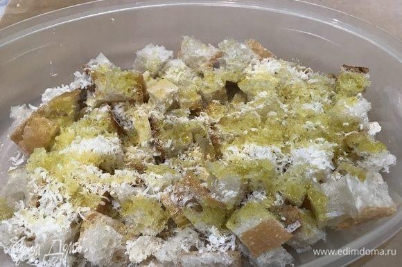 Для подачи нам понадобятся гренки. Для них я взяла кусочки белого хлеба, который был дома. Режем их кубиком, сбрызгиваем оливковым маслом и посыпаем сушеным чесноком и натертым на мелкой терке пармезаном. Отправляем в духовку минут на 5 при температуре 200°С.