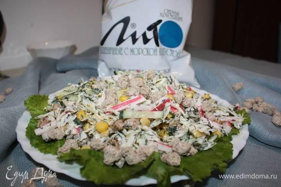 Салат следует перемешивать перед подачей на стол. По желанию, можно украсить зеленью.