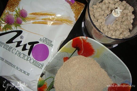 Пшеничные отруби измельчить в блендере или кофемолке.