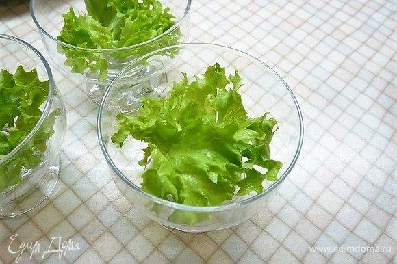 В порционные салатники укладываем листья салата.