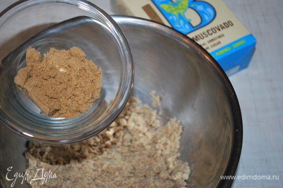 К ореховой крошке добавляем 25 граммов сахара мусковадо, этот сахар придаст карамельно-сливочный вкус.