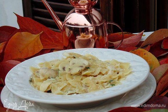 Смешать пасту с грибным соусом, если соус покажется суховатым, добавить воду от пасты. Подавать с тертым пармезаном и сбрызнув трюфельным маслом. Приятного аппетита!