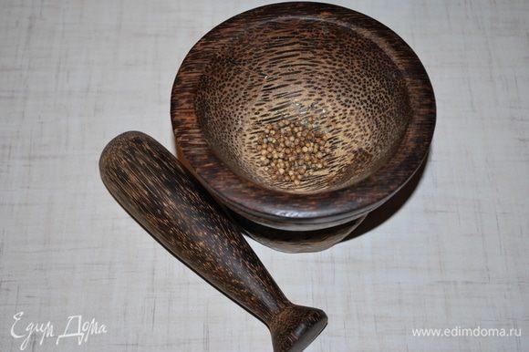 В ступке размельчим зерна кориандра.