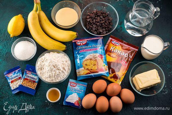 Для приготовления праздничного десерта нам понадобятся следующие ингредиенты.