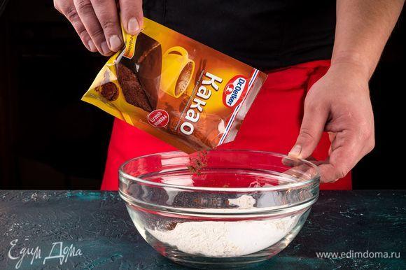 Добавьте какао-порошок Dr. Oetker.