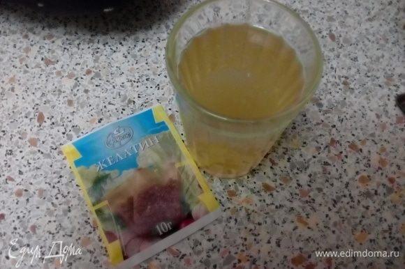 Желатин залить холодной водой и дать ему набухнуть в течение 1 часа.