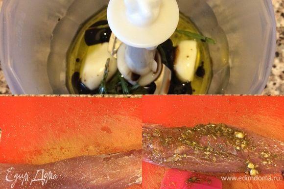 В блендере смешать: чеснок, оливковое масло (50 мл), уксус и розмарин. Мясо натереть солью, перцем и со всех сторон обмазать чесночной смесью (немного смеси 1 ч. л. оставим для овощей).