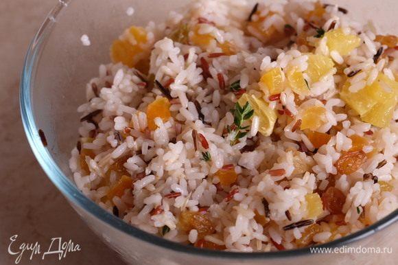 Смешать вместе рис, сухофрукты и апельсин.