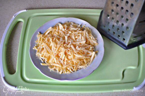 Любой полутвердый сыр натрите на крупной терке.