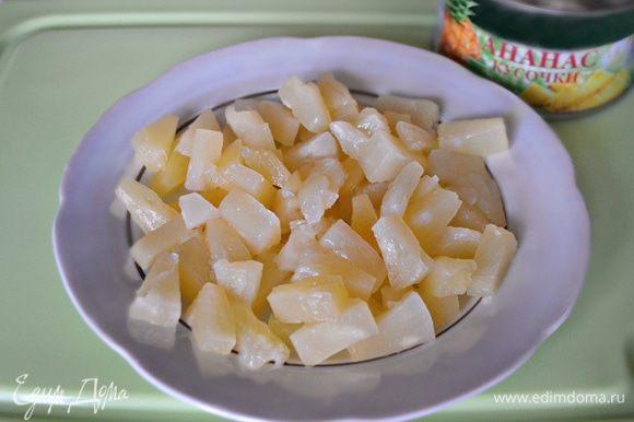 Из банки (у меня баночка с ананасами 225 г) слейте сок. Если ананасы кольцами, нарежьте их небольшими кубиками. Я использовала ананасы уже нарезанные кусочками, получилось ровно 140 г.