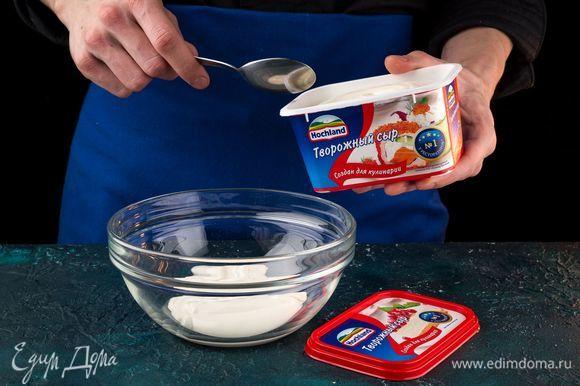 Взбейте сметану с творожным сыром Hochland «Для кулинарии».