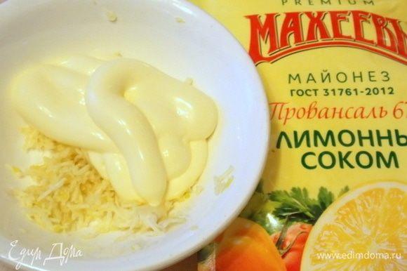 Чеснок натереть на мелкой терке и смешать с двумя столовыми ложками майонеза ТМ «МахеевЪ» с лимонным соком. Добавить в салат и перемешать.