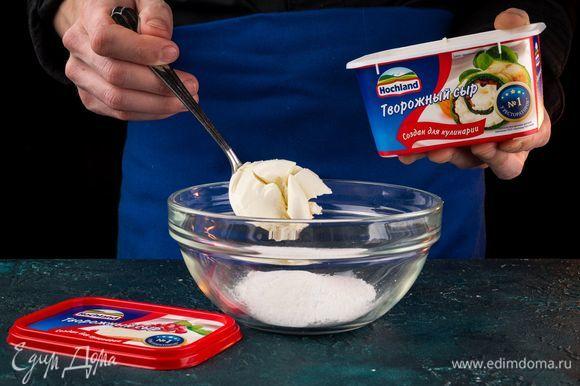 Смешайте творожный сыр Hochland «Для кулинарии», ванилин и половину сахарной пудры.