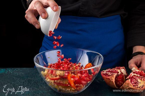 Соедините все ингредиенты вместе, добавьте зерна граната.