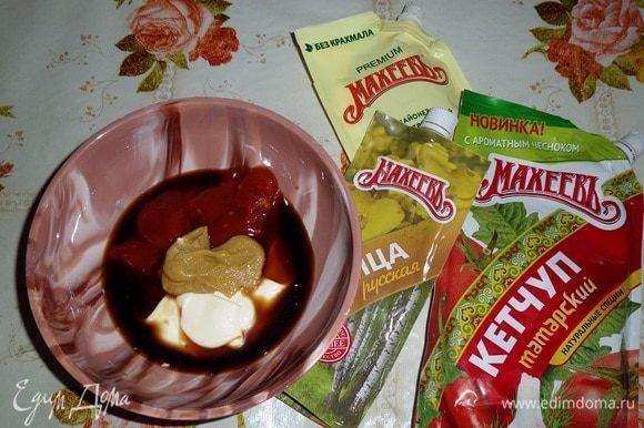 Готовим маринад. В чашку выкладываем майонез, кетчуп, горчицу ТМ «МахеевЪ». Добавляем соевый соус.