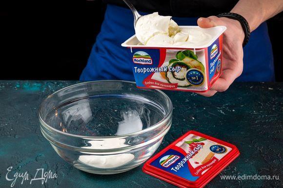 Для начинки взбейте творожный сыр Hochland «Для кулинарии» со сметаной.