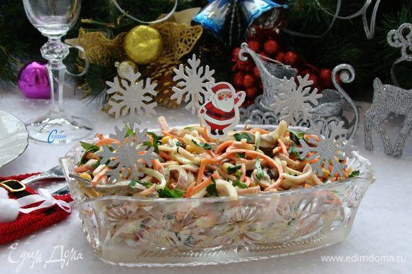Вкусный и сытный салатик готов! Его можно подать традиционно в вазе.