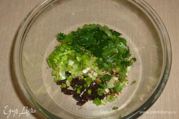 Зелень нарезать. Соединить в большой миске изюм, орехи и зелень.