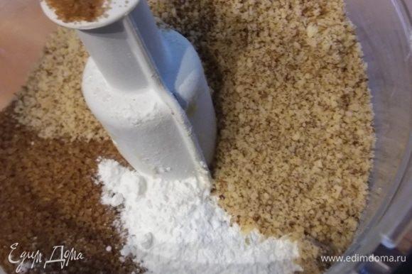 Для теста смешать в блендере муку, разрыхлитель, щепотку соли, оба вида сахара (я уменьшила количество сахара до 150 пудры и 130 мусковадо) и молотый миндаль.